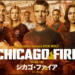 chicago-fire-season2